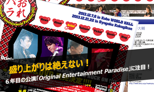 6年目の公演「Original Entertainment Paradise」に注目!
