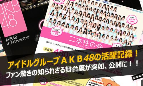 アイドルグループAKB48の活躍記録!