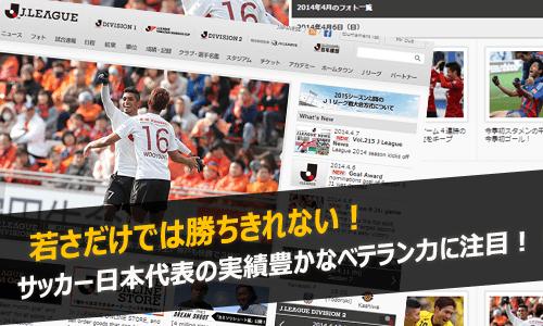 サッカー日本代表のベテラン力に注目!