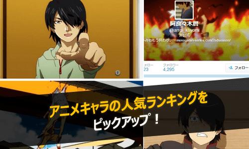 アニメキャラの人気ランキング
