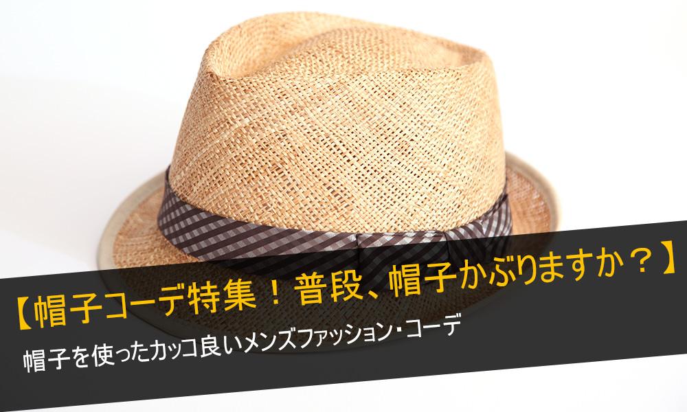 帽子を使ったかっこいメンズファッション
