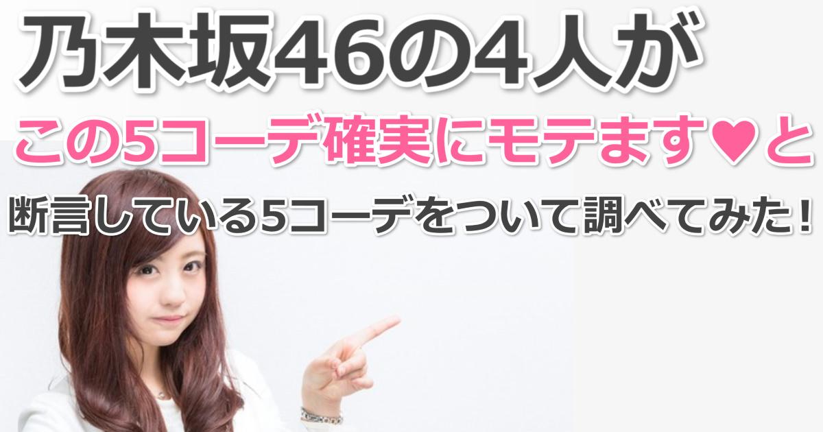 【男性服】乃木坂46の4人が「この5コーデ確実にモテます♥」と断言している5コーデについて調べてみた!