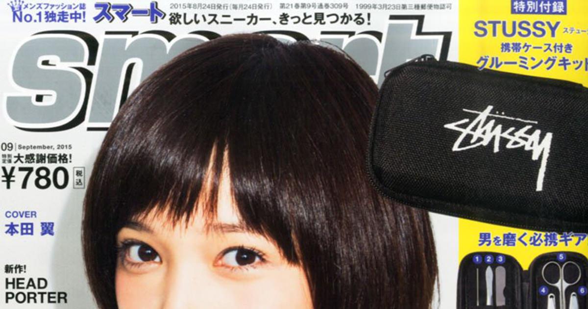 smart201509
