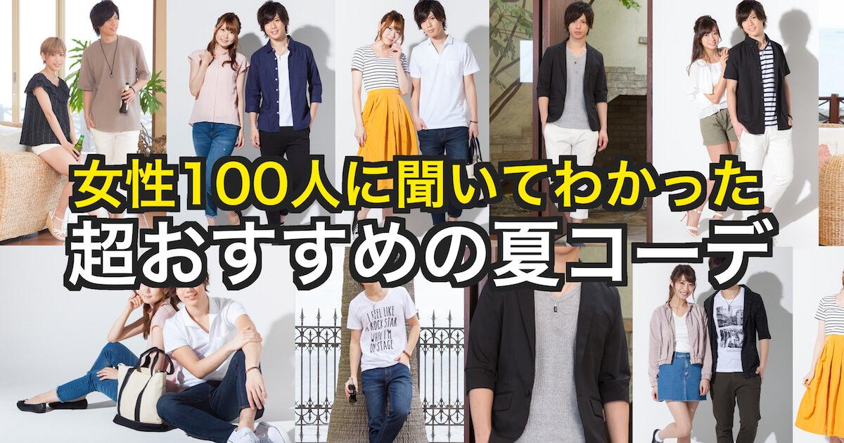 【2019年・夏版】女性100人に聞いてわかった!超おすすめの夏コーデ(10代・20代・30代)