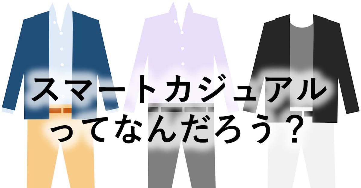 ドレスコード スマートカジュアル 男