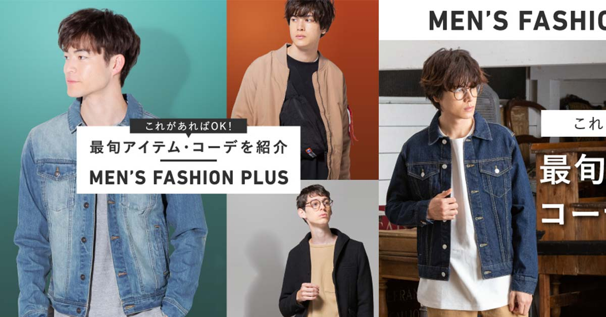 メンズファッションプラスの新しい春バナーを公開します!