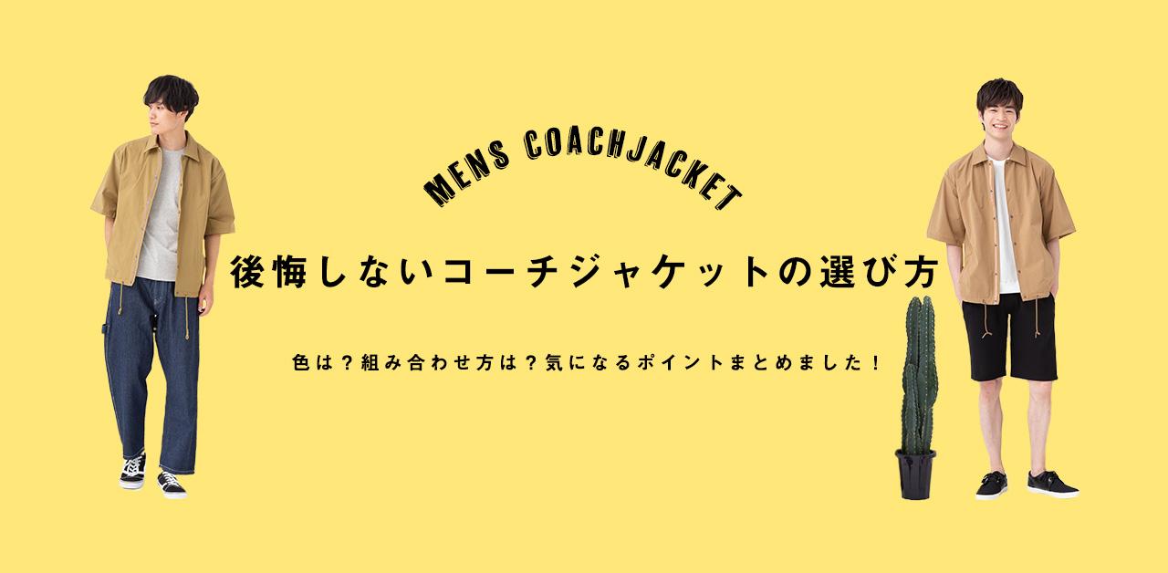 28feca3c50f40c 後悔しないコーチジャケットの選び方 コーデ例を見て即理解!