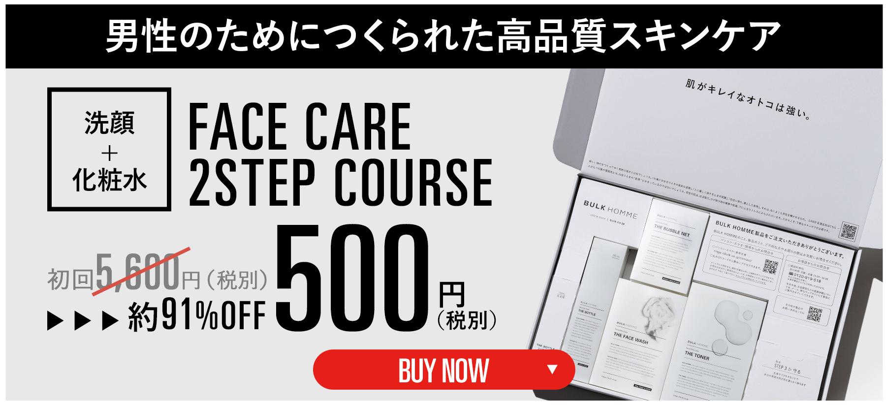 バルクオム_500円
