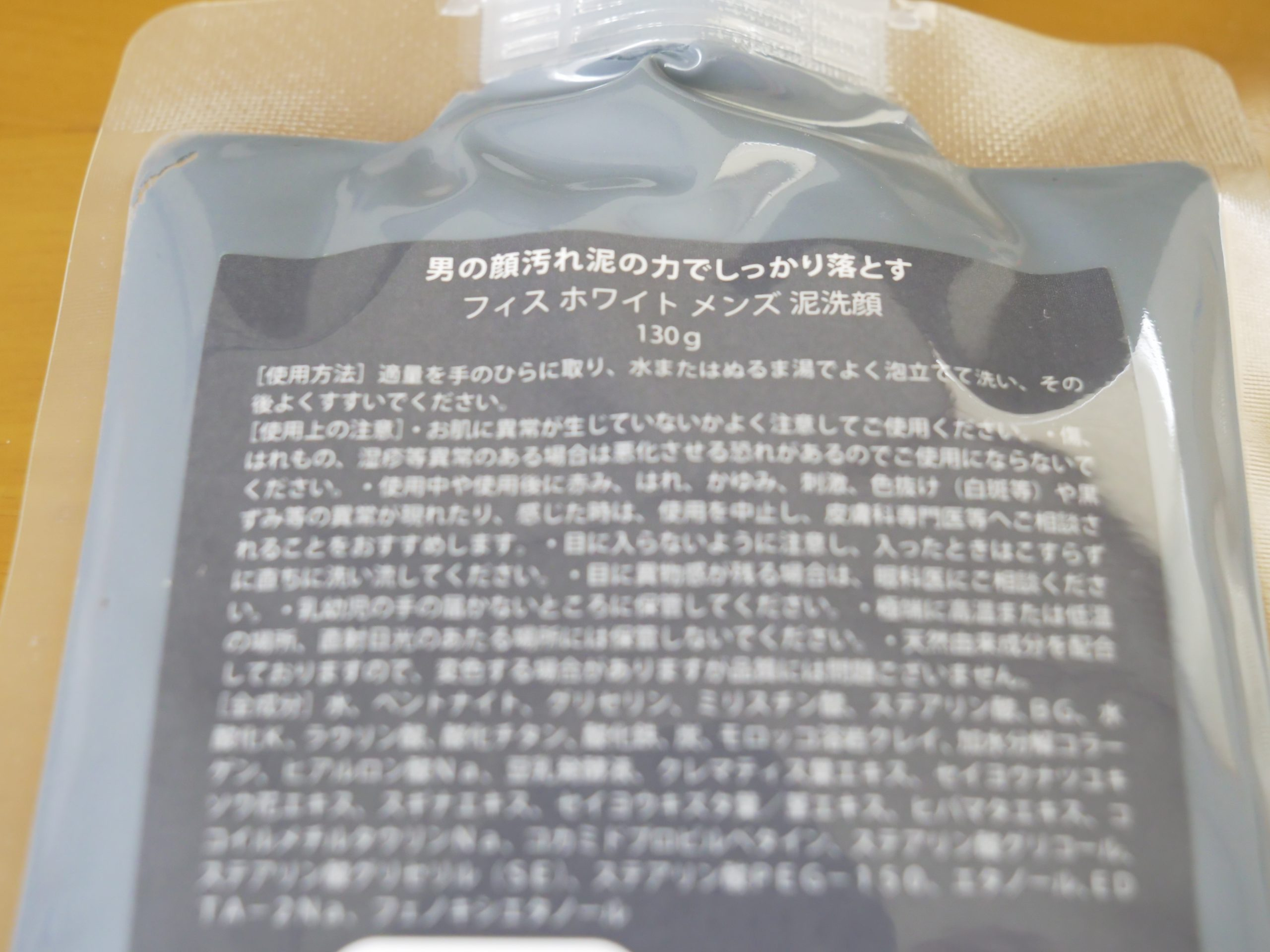 フィスホワイト_成分表記