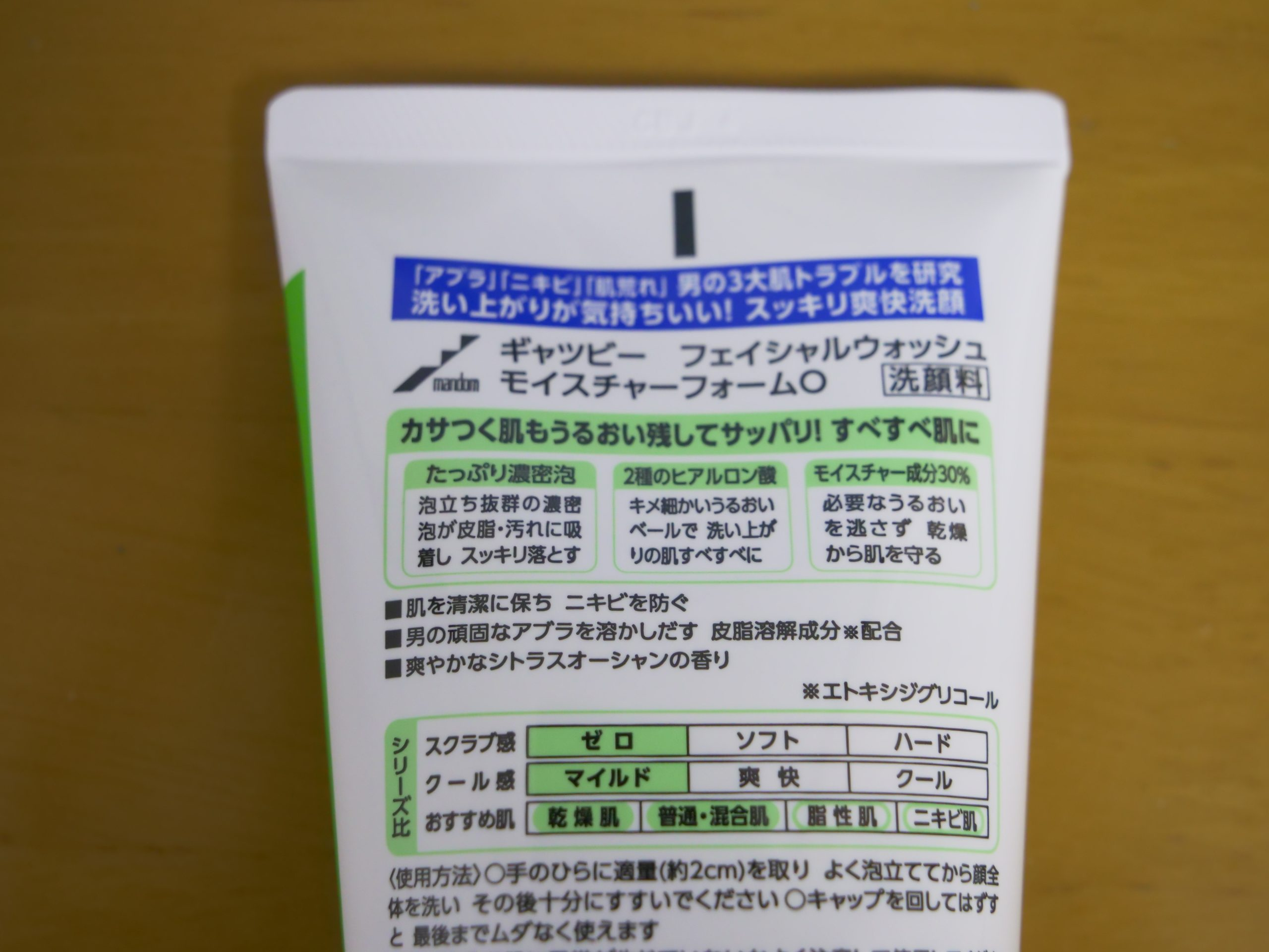 ギャッツビー洗顔_容量