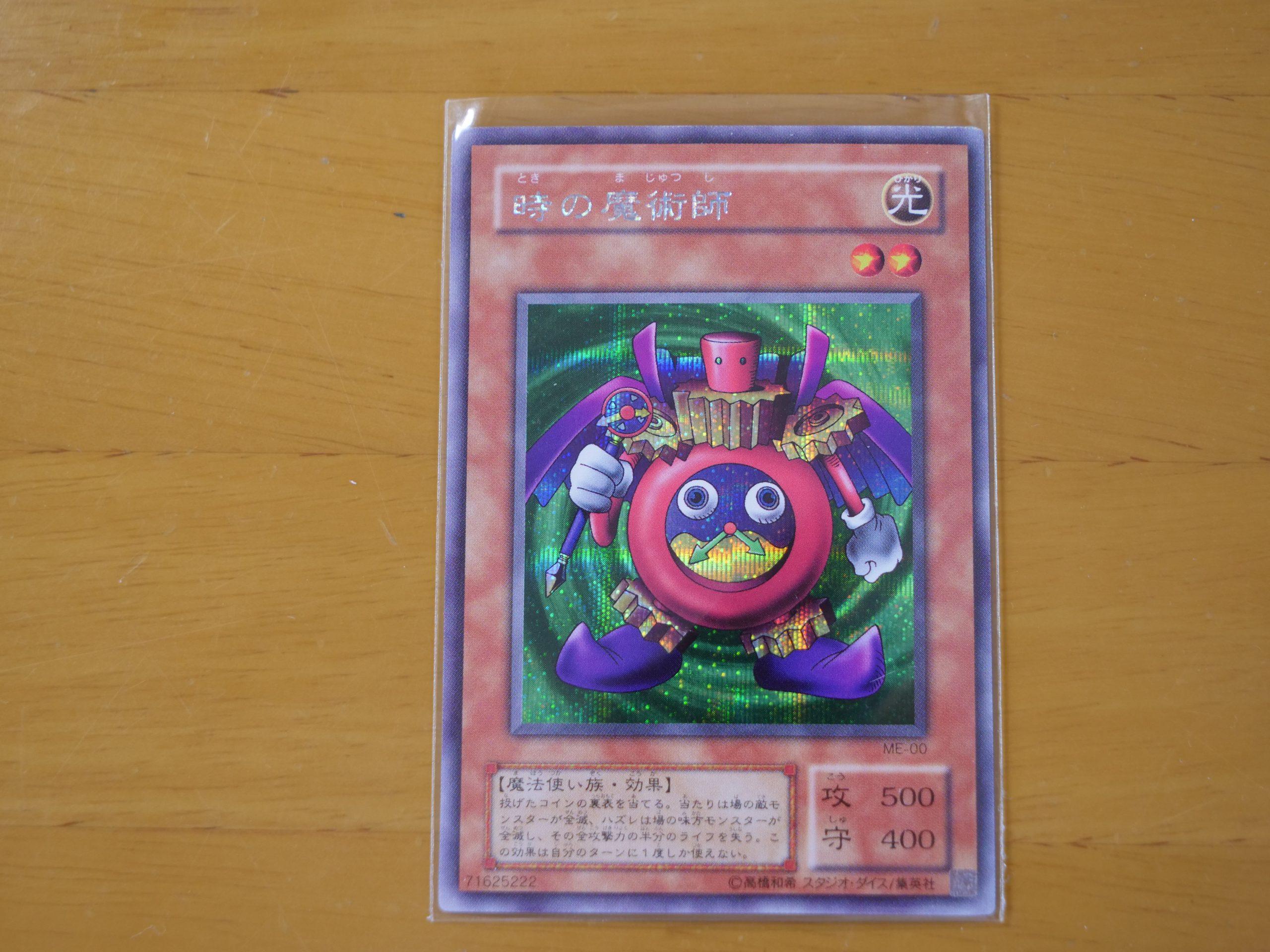 遊戯王カード_時魔術師シークレット1