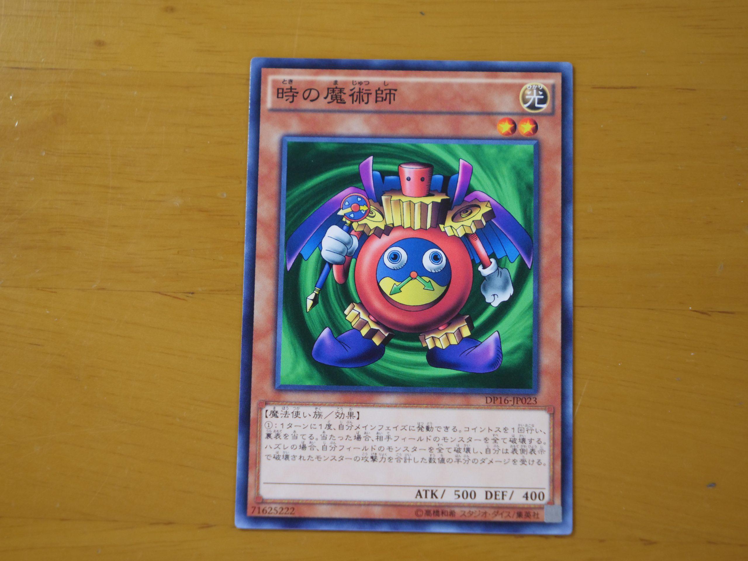 遊戯王カード_時魔術師ノーマル1