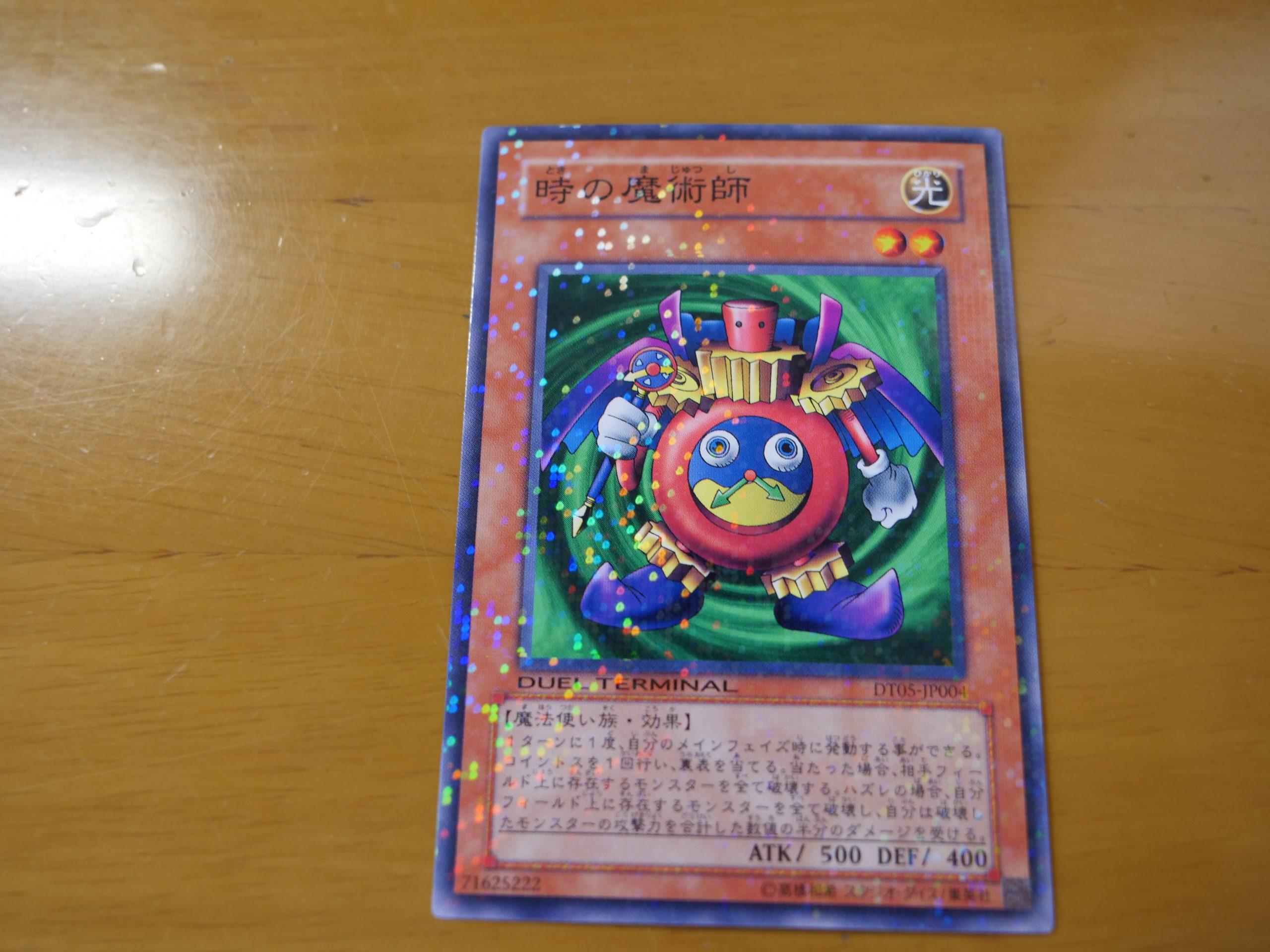 遊戯王カード_時魔術師キラ1