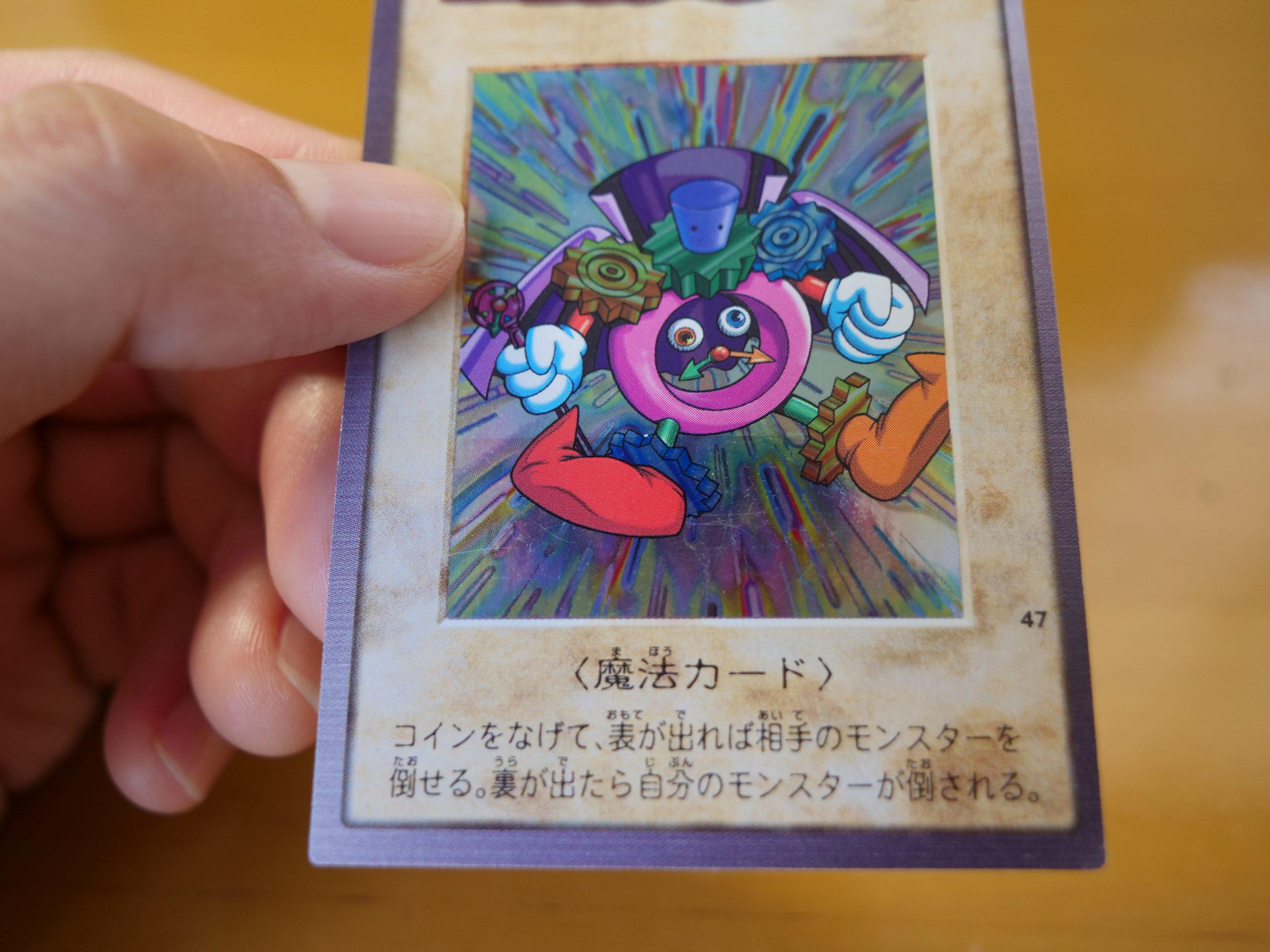 遊戯王カード_時魔術師バンダイ3
