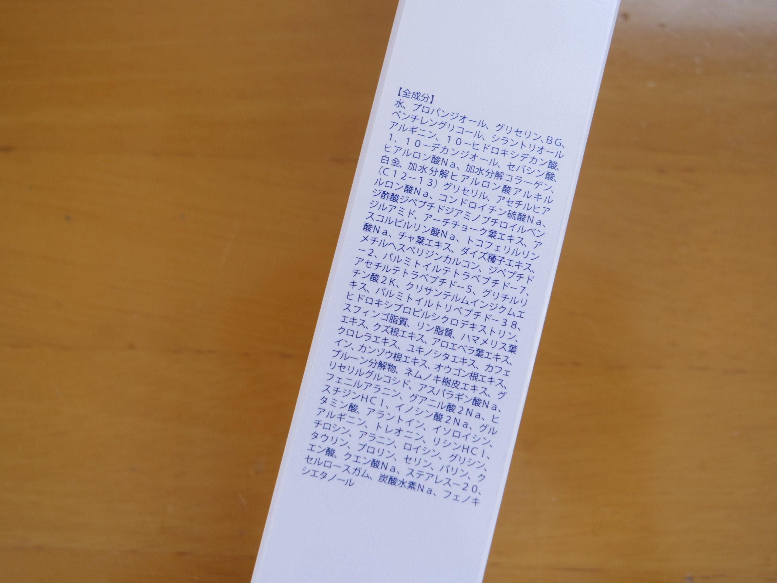 アクアモイス_全成分