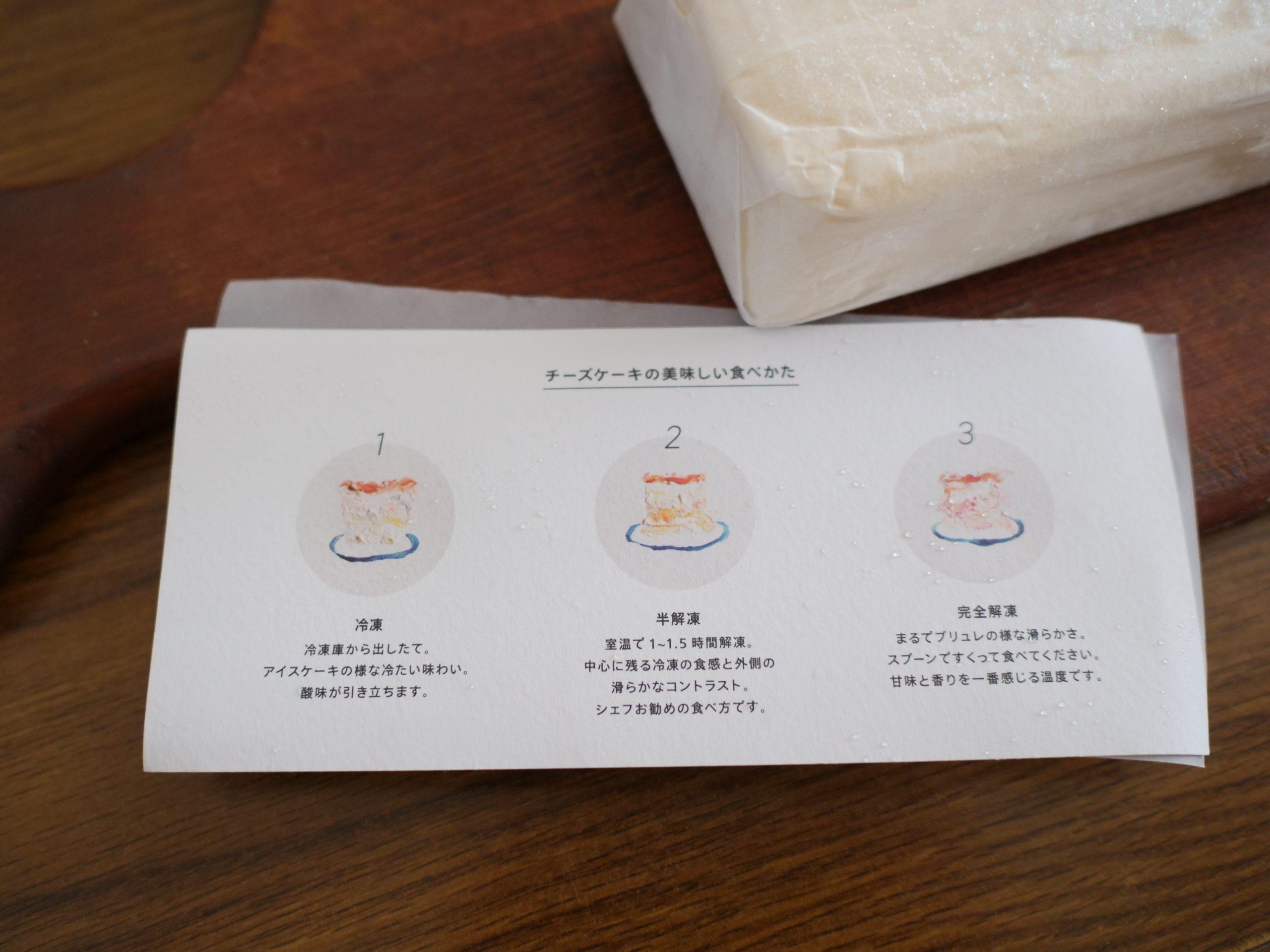 ミスターチーズケーキ_食べ方