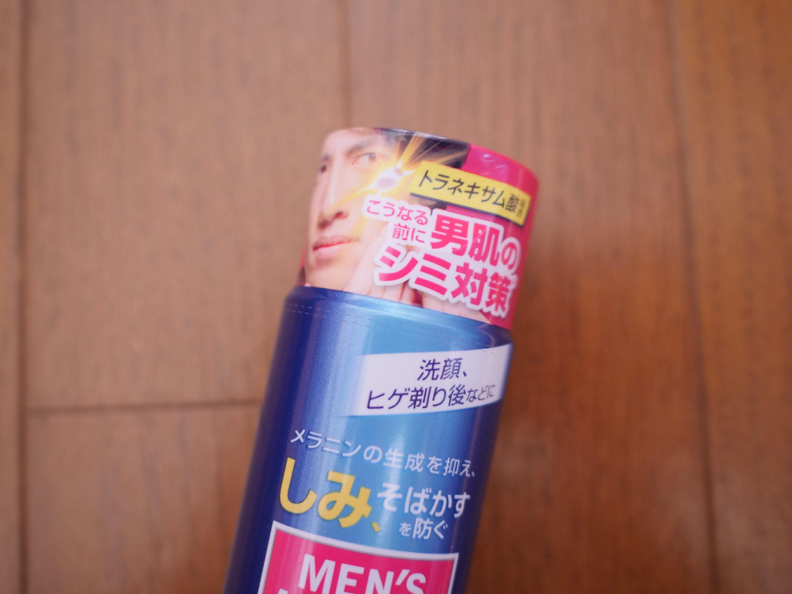 メンズケシミン化粧水_強み